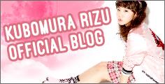 久保村りずオフィシャルブログ