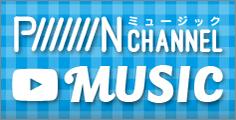 公式Youtubeミュージックチャンネル